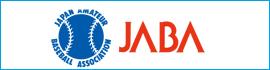 公益財団法人 日本野球連盟