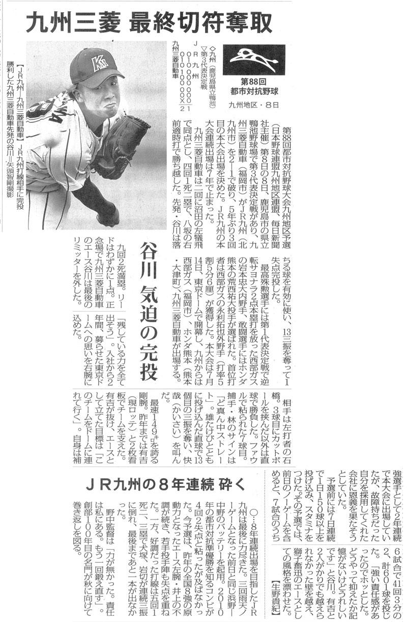 170609 毎日新聞 「第88回都市対抗野球 九州地区・8日 九州三菱 最終切符奪取」