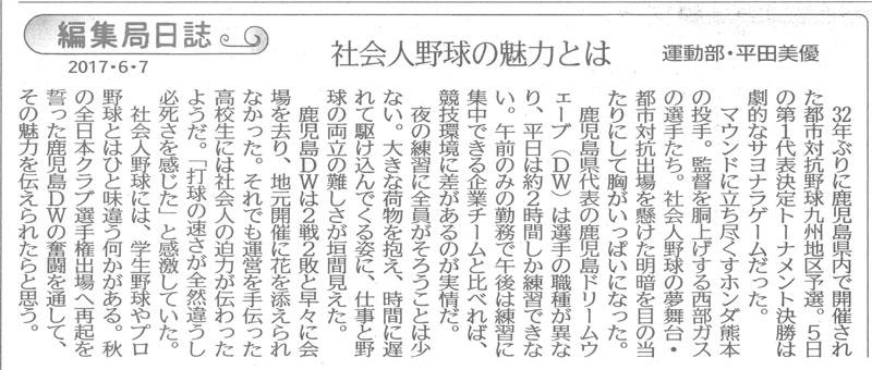 170607 南日本新聞 「編集局日誌 社会人野球の魅力とは」