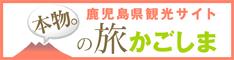 鹿児島県観光サイト「本物。の旅かごしま」
